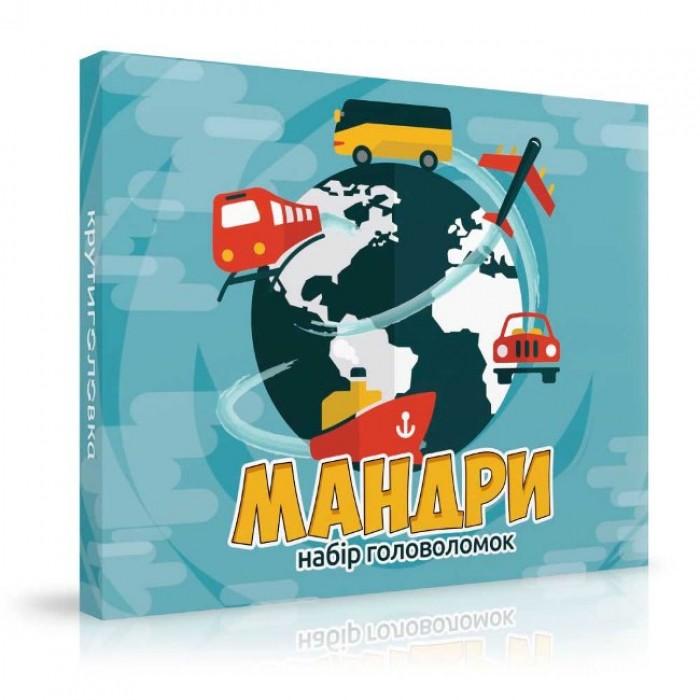 Набор головоломок Путешествие (Мандри)
