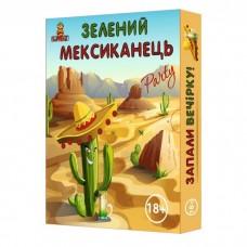 Настільна гра Зелений мексиканець українською