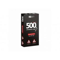 500 Злобных карт. Дополнение чёрное