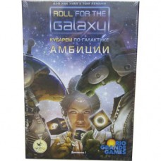 Настольная игра Кубарем по галактике. Амбиции (Roll for the Galaxy: Ambition)
