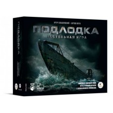 Настільна гра Підводний човен: повний хардкор