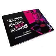 Настільна гра Чекова Книжка Секс бажання