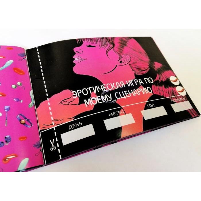 Настольная игра Чековая Книжка Секс желаний