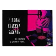 Настольная игра Чековая Книжка Секс желаний (укр.)
