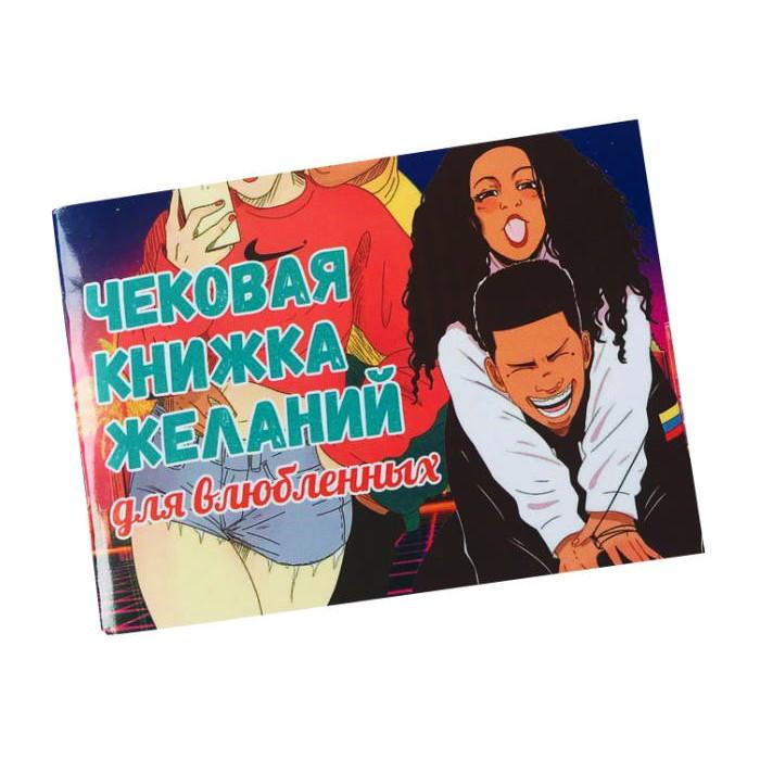 Настольная игра Чековая книжка желаний для влюбленных Forever Young