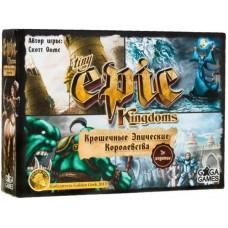 Настольная игра Крошечные Эпические Королевства