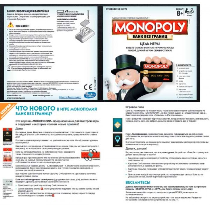 Настільна гра Монополія з банківськими картами