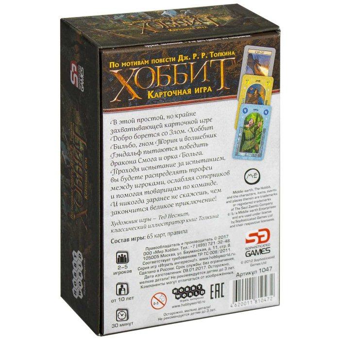 Настольная игра Хоббит. Карточная игра (The Hobbit Card Game)