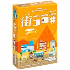 Настільна гра Мачі Коро Шарп (Machi Koro Sharp)