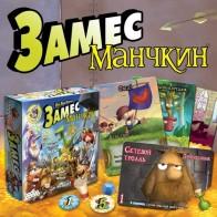 Настільна гра Заміс. Манчкин