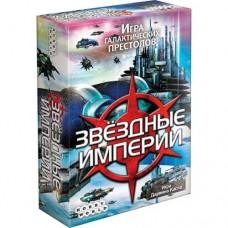 Настільна гра Зоряні Імперії (2-ге рос. вид.) (Star Realms)