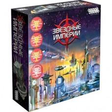 Настільна гра Зоряні імперії. Подарункове видання (Star Realms Deluxe)