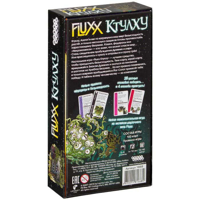 Настільна гра Fluxx Ктулху (Флакс Ктулху)