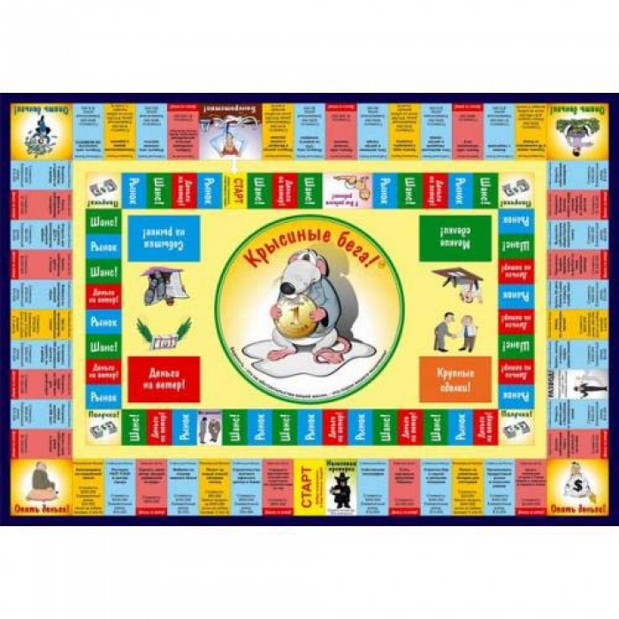 Настільна гра Щурячі перегони I. Вибратися із злиднів! (Cashflow)