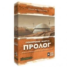 Настольная игра Покорение Марса: Пролог