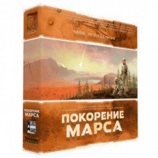 Настільна гра Підкорення Марса (Terraforming Mars)