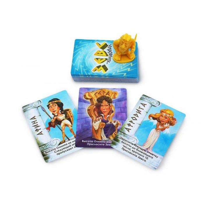 Настольная игра Зевс на каникулах Делюкс