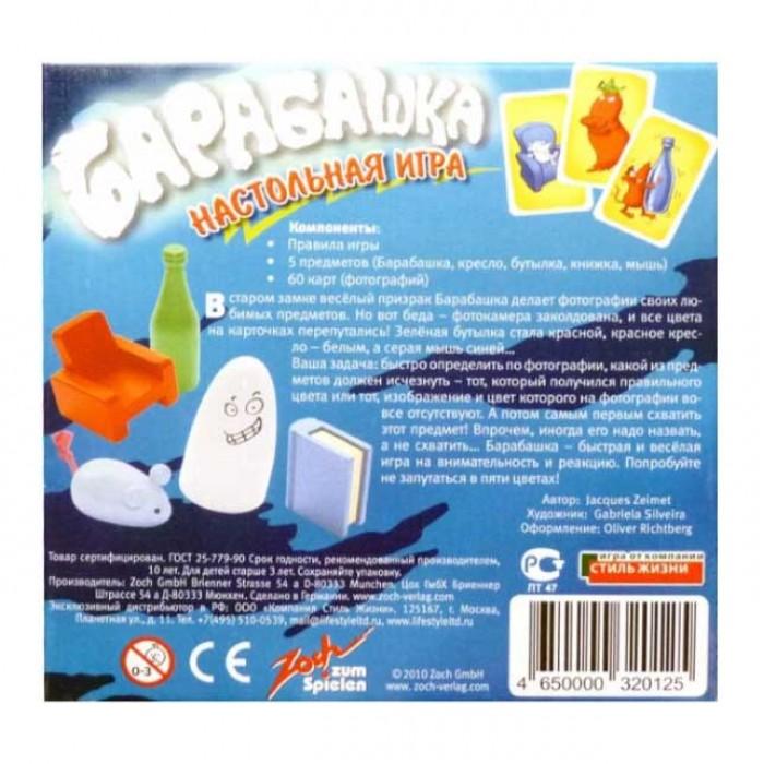 Настільна гра Барабашка (Geistesblitz)