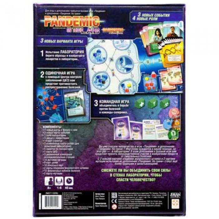 Настільна гра Пандемія: В лабораторії (Pandemic: In the Lab)