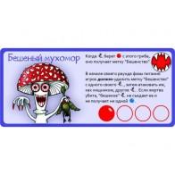 Настольная игра Эволюция. Трава и грибы