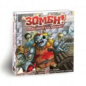 Настольная игра Зомби! Спасайся кто может!