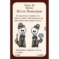 Настольная игра Манчкін Нечиста сила (Манчкин, Munchkin) (укр.)