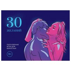 Настольная игра Чековая книжка 30 желаний