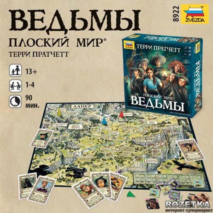Настольная игра Плоский мир. Ведьмы (The Witches: A Discworld Game)