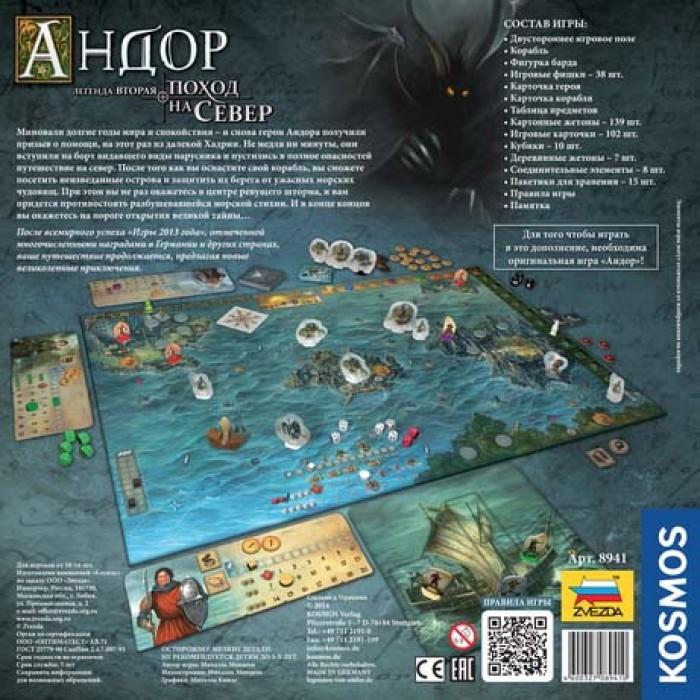 Настольная игра Андор: Поход на север (Die Legenden von Andor: Die Reise in den Norden)