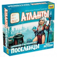 Настольная игра Поселенцы. Атланты (Imperial Settlers: Atlanteans, дополнение)