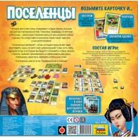Настільна гра Поселенці (Imperial Settlers)