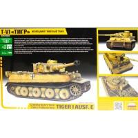 Сборная модель для склеивания немецкий танк Тигр