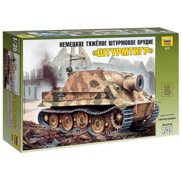 Сборная модель для склеивания  немецкое тяжелое штурмовое орудие  Штурмтигр