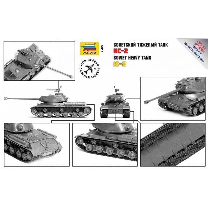 Збірна модель радянський танк ІС-2