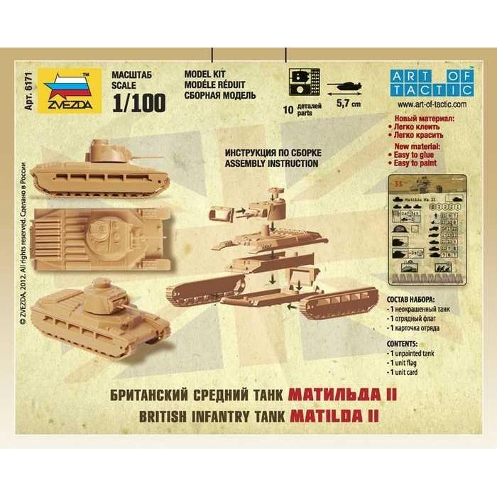 Збірна модель британський середній танк Матильда II