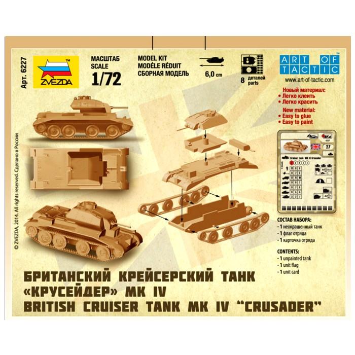 Сборная модель британский крейсерский танк Крусейдер MK IV
