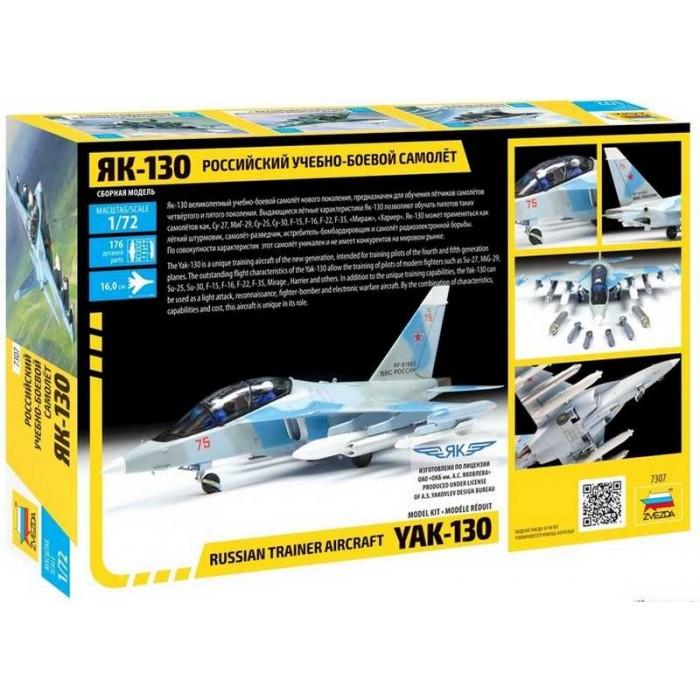 "Збірна модель для склеювання літак ""Як-130"""