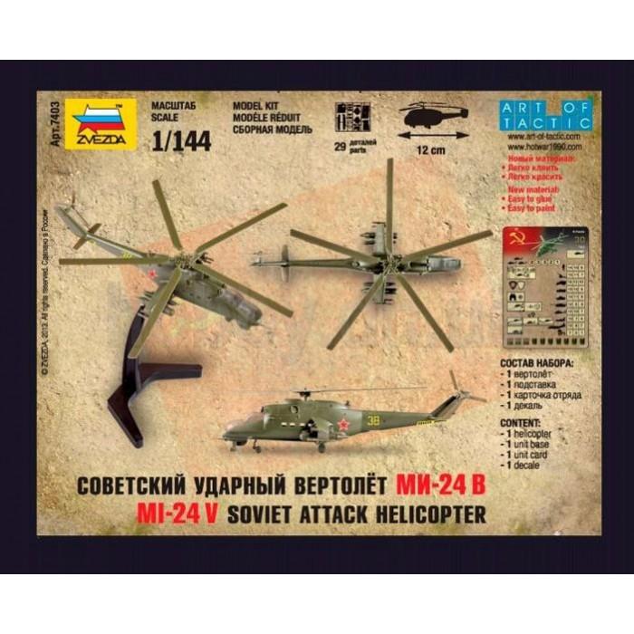 Збірна модель радянський ударний вертоліт Мі-24В