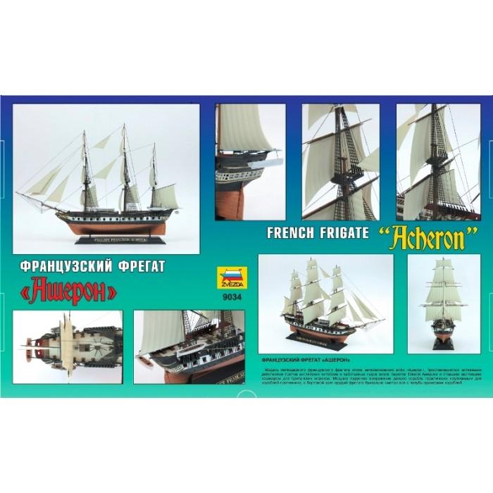 """Збірна модель для склеювання французький фрегат """"Ашерон"""""""